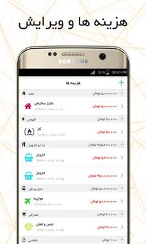 دخل و خرج screenshot 4