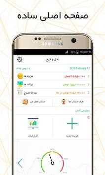 دخل و خرج screenshot 2