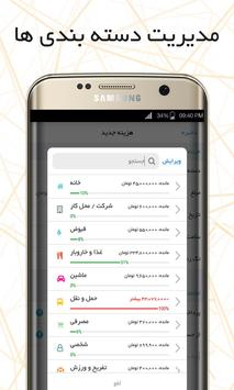 دخل و خرج screenshot 3