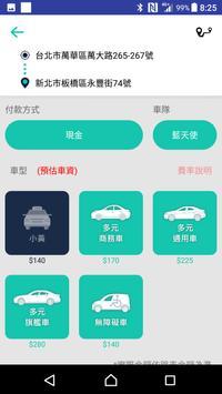 藍天使 叫計程車 APP screenshot 3