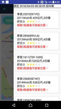 藍天使 叫計程車 APP screenshot 5
