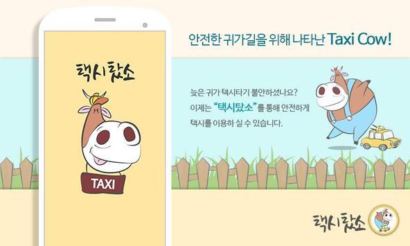 택시 알람 - 택시탔소 poster