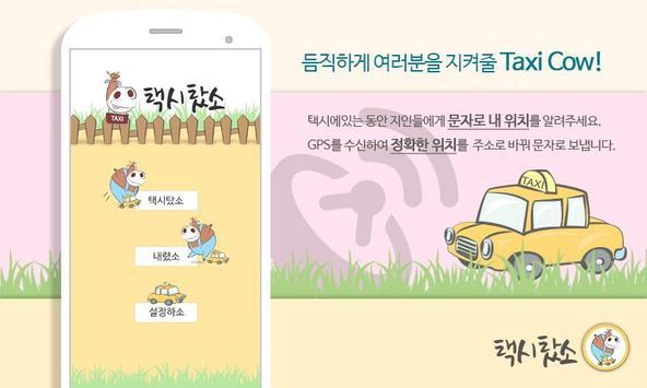 택시 알람 - 택시탔소 screenshot 1