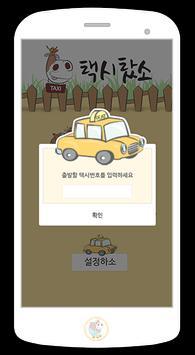 택시 알람 - 택시탔소 screenshot 3