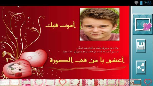 Romantic Love picture frames apk screenshot