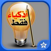 الغاز للأذكياء فقط - Puzzle icon