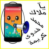 نطق إسم المتصل بالعربية الفصحى-icoon