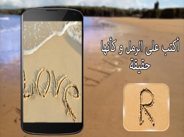 اكتب اسمك على الصورة في رمل For Android Apk Download