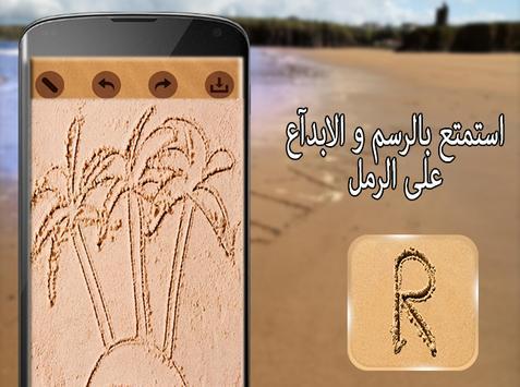 اكتب اسمك على الصورة في رمل screenshot 1