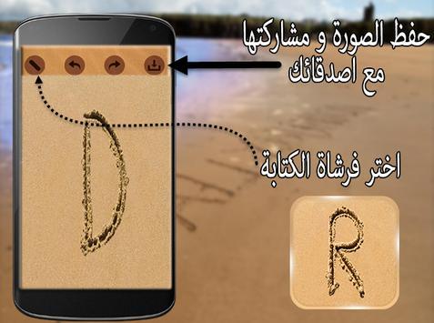 اكتب اسمك على الصورة في رمل screenshot 2