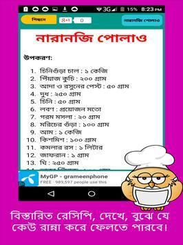 bangla recipe রান্নার রেসিপি apk screenshot