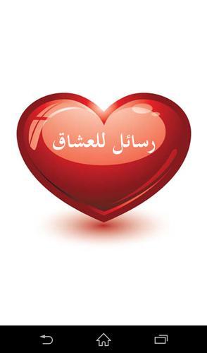 مسجات حب وعشق خاصة للعاشقين تونسية