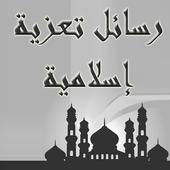رسائل تعزية اسلامية icon
