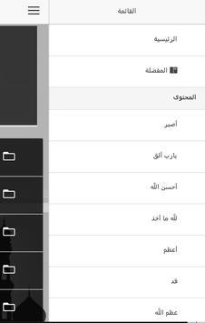 رسائل تعزية اسلامية screenshot 7