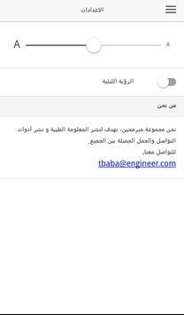 رسائل تعزية اسلامية screenshot 9