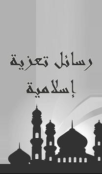 رسائل تعزية اسلامية poster