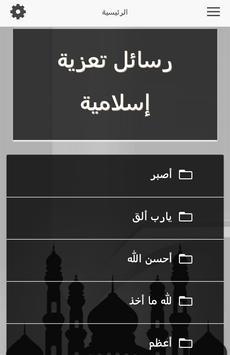 رسائل تعزية اسلامية screenshot 1