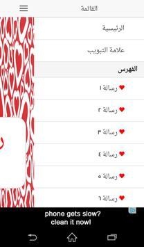 رسائل حب قصيرة screenshot 10
