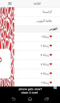رسائل حب قصيرة screenshot 2