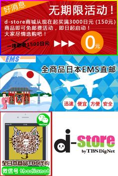 d-store by TBS DigNet screenshot 3