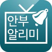 티브로드-안부알리미(신규) icon