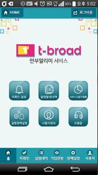 티브로드-안부알리미(신규) screenshot 1