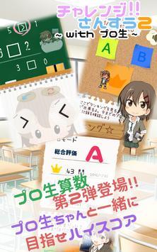 チャレンジ!!さんすう ~with プロ生~ 2 poster