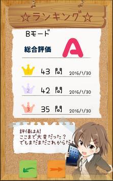 チャレンジ!!さんすう ~with プロ生~ 2 screenshot 2