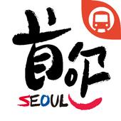 首尔地铁 icon