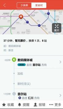 首尔地铁 screenshot 1