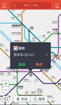 首尔地铁 screenshot 2