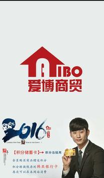 아이보-aibo,한국정품상품,중국쇼핑몰,포인트,적립 screenshot 2