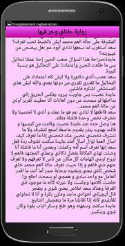 رواية حلالي و حر فيها poster
