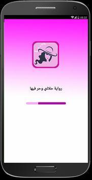 رواية حلالي و حر فيها screenshot 1
