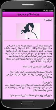 رواية حلالي و حر فيها screenshot 2