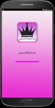 رواية صاحبة السمو poster