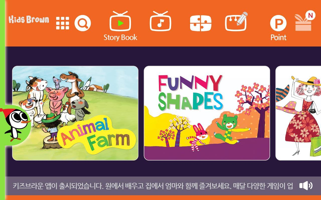 KidsBrown English Learning App for Android - APK Download