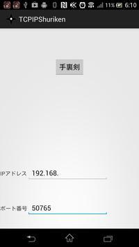 ヤクザスレイヤー screenshot 1