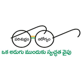 Swachh Bharat Mission - Gramin Andhra Pradesh icon