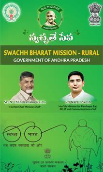 Swachh Bharat Mission - Gramin Andhra Pradesh poster