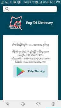 Eng-Tai Dictionary screenshot 7