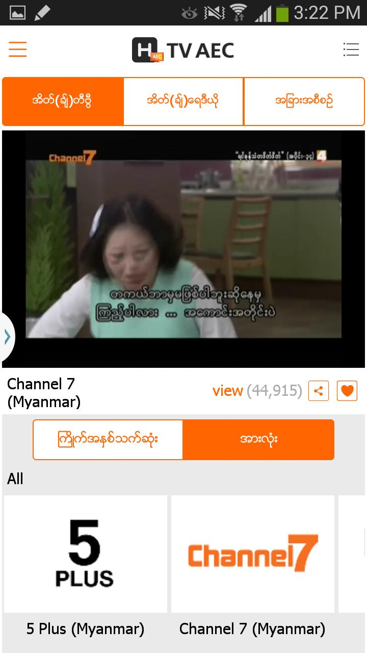 H TV AEC for Android - APK Download