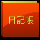 日記帳 icon