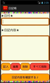 日記帳 apk screenshot