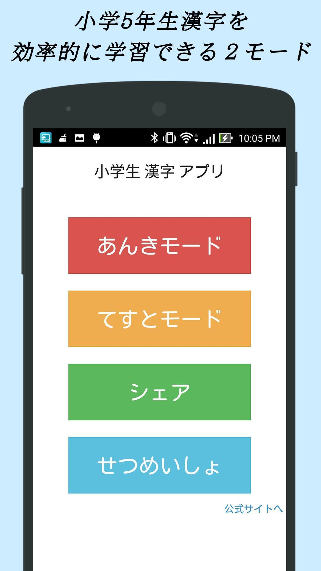 小学生漢字 5年生編 無料で小学校の漢字を勉強安卓下載安卓