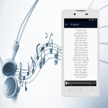 أحلام الأغاني و كلمات poster