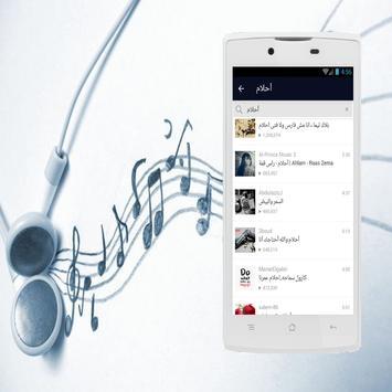 أحلام الأغاني و كلمات apk screenshot
