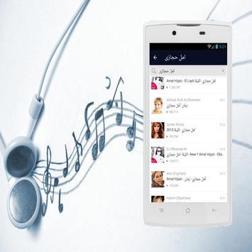 أمل حجازي الأغاني و كلمات apk screenshot