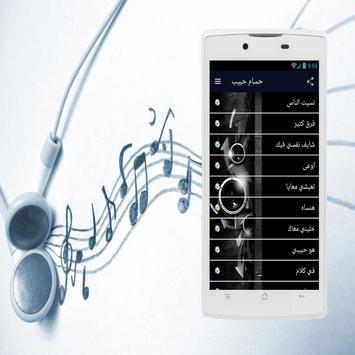 حسام حبيب الأغاني و كلمات apk screenshot