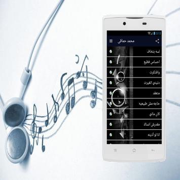 محمد حماقي الأغاني و كلمات screenshot 4